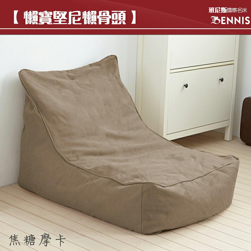 0.1cm超微粒發泡綿【Lounger Sofa懶寶堅尼】高級懶骨頭沙發★班尼斯國際家具名床 5