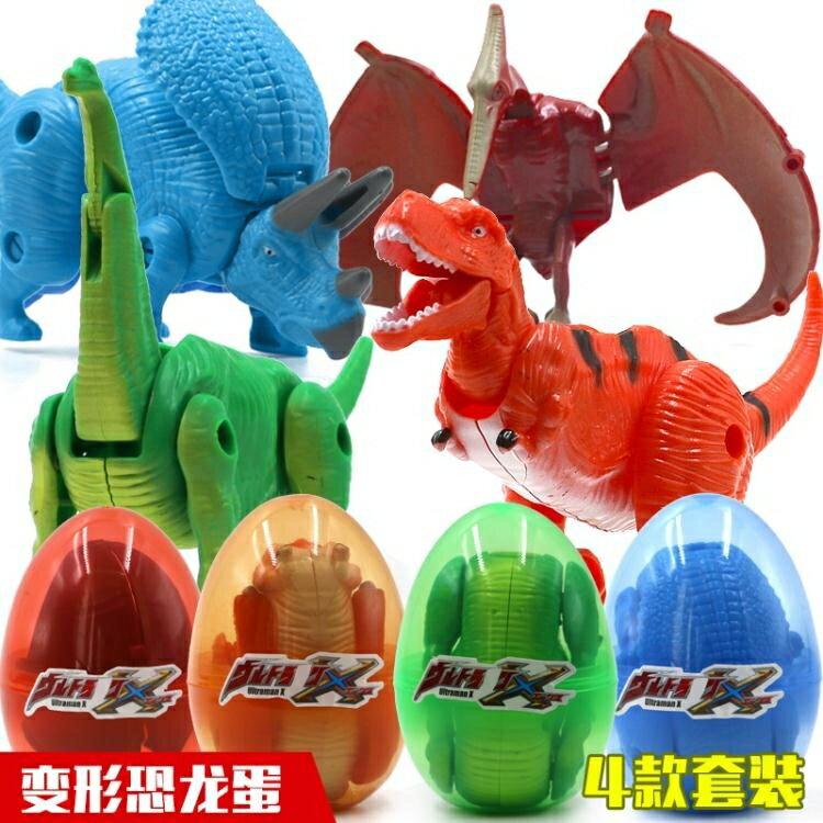 恐龍玩具模型翼龍變形恐龍變形蛋兒童霸王龍蛋會動仿真霸王龍男孩  居家物語