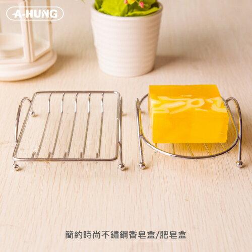 【A-HUNG】簡約時尚不鏽鋼香皂盒 肥皂盒 肥皂架 香皂架 浴室 廚房 水槽 海綿架 菜瓜布架 抹布架