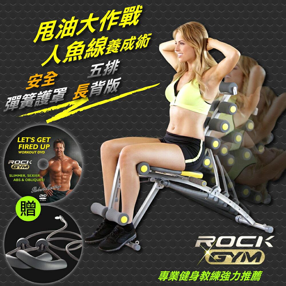 【洛克馬品質保證】Rock Gym 8合1搖滾運動機  多功型全能塑體健身機  抬腿三段強度背部後仰完全伸展運動五段調節  贈強效拉力繩x2條