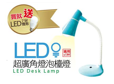 HTT雄光照明LED超廣角燈泡檯燈TD-605小家電
