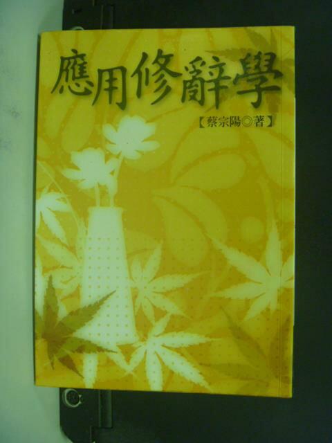 【書寶二手書T3/大學文學_OPC】應用修辭學_蔡宗陽