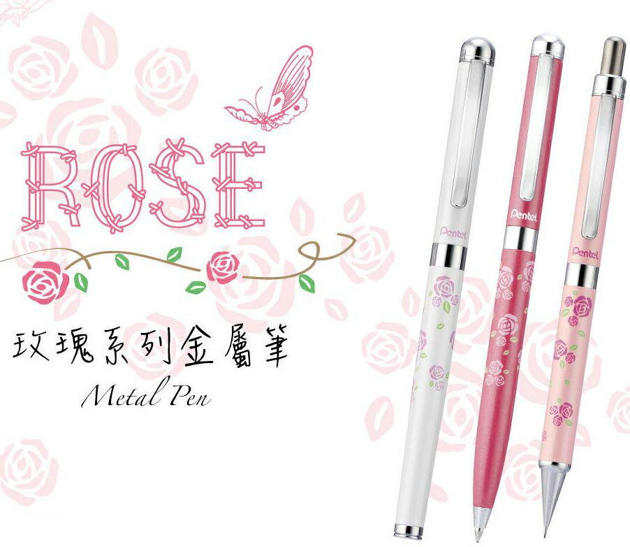 PENTEL 飛龍牌玫瑰系列金屬筆