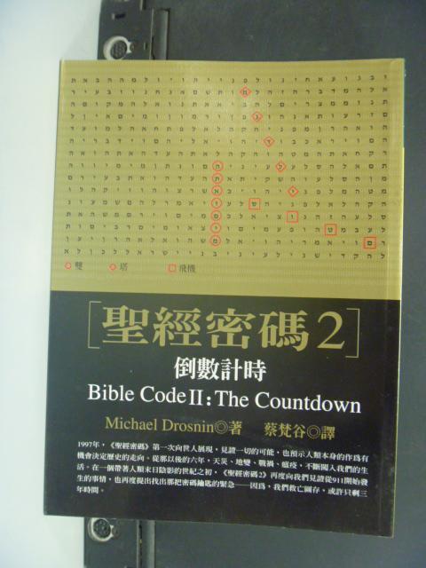 【書寶二手書T5/宗教_KMC】聖經密碼 (2):倒數計時_邁可卓思寧