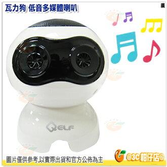 瓦力狗 低音 多媒體 喇叭 寬音域 LED 眼睛隨節奏發光 隨身喇叭 造型喇叭 裝飾喇叭