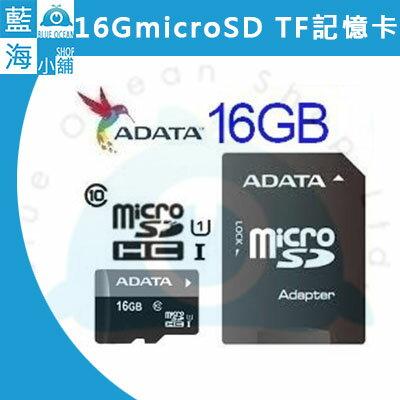ADATA 威剛 16G microSD TF UHS-1 USH-I U1 Class10 記憶卡 終身保固