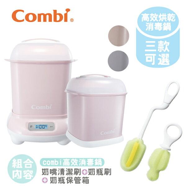 YODEE 優迪嚴選:▶︎保管箱+刷具超值組◀︎Combi日本康貝Pro高效烘乾消毒鍋-3色可選