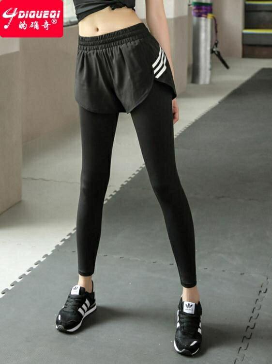 兩件運動緊身褲女速干長褲跑步瑜伽健身褲高腰彈力壓縮褲