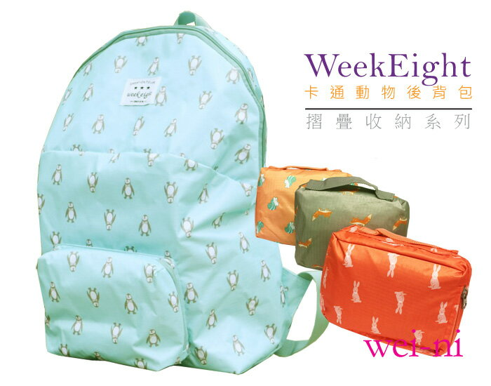 wei-ni 卡通動物WeekEight後背包