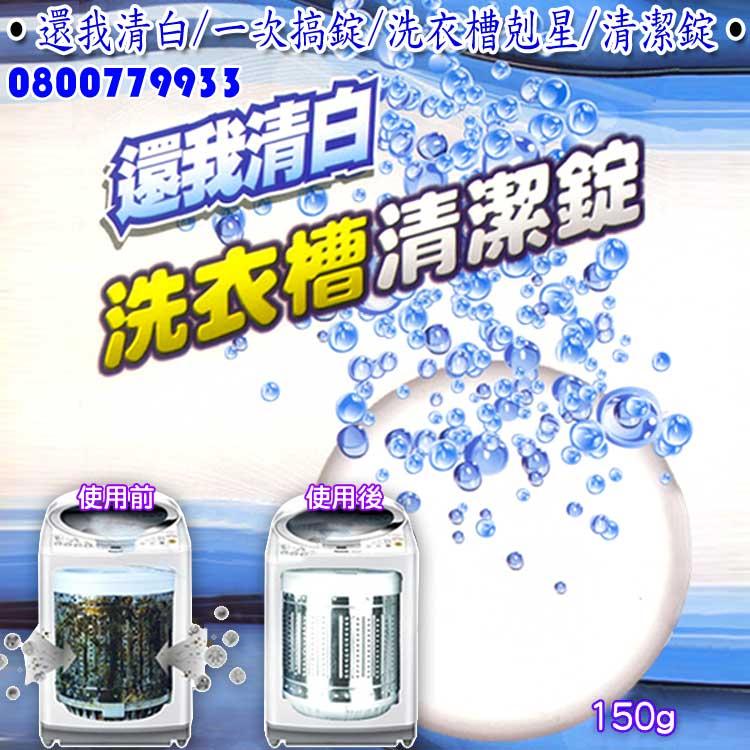 洗衣槽清潔錠-超濃縮活氧清潔錠(1盒組)共5顆【3期0利率】【本島免運】