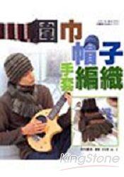 圍巾‧帽子‧手套編織