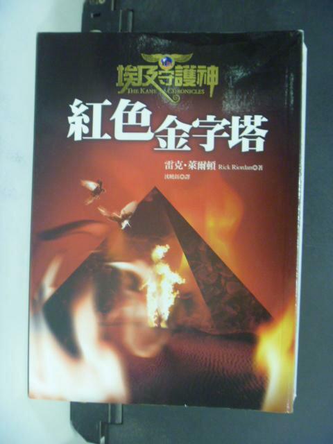 【書寶二手書T5/一般小說_HQK】埃及守護神1_紅色金字塔_原價360_雷克.萊爾頓