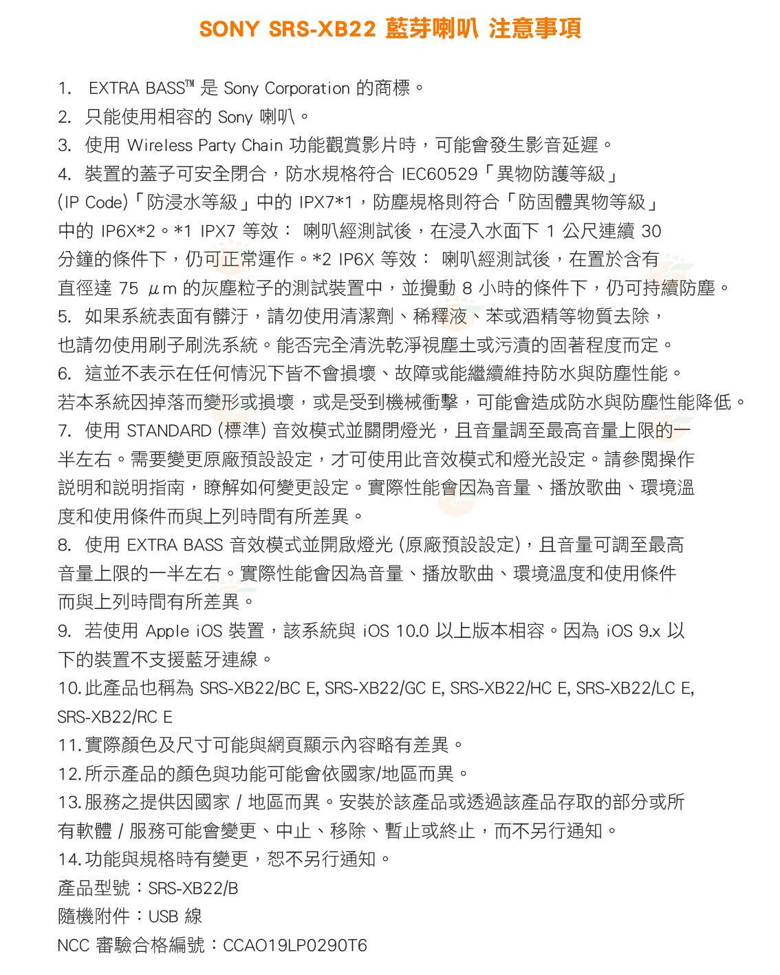 新春活動 SONY SRS-XB22 藍芽喇叭 台灣索尼公司貨 12個月保固 XB22 防水 重低音 8