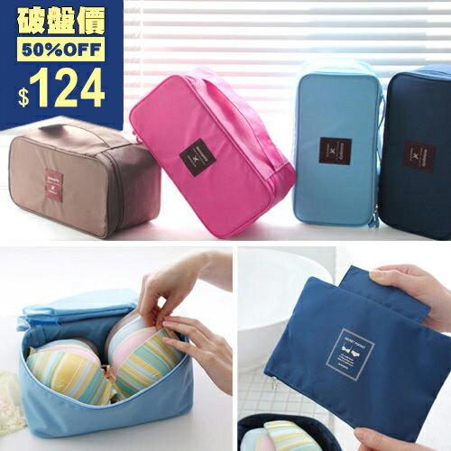 ( 包飾衣院 shape ) 實用繽紛旅行內著收納包。/收納包【K1003】現貨+預購