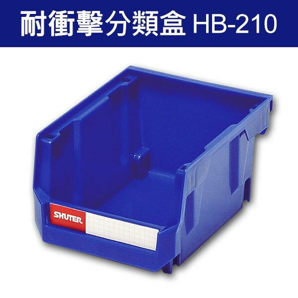 樹德 分類整理盒 HB-210 DIY組裝、耐衝擊、大容量 工具箱 工具盒 五金收納櫃 零件盒 分類盒
