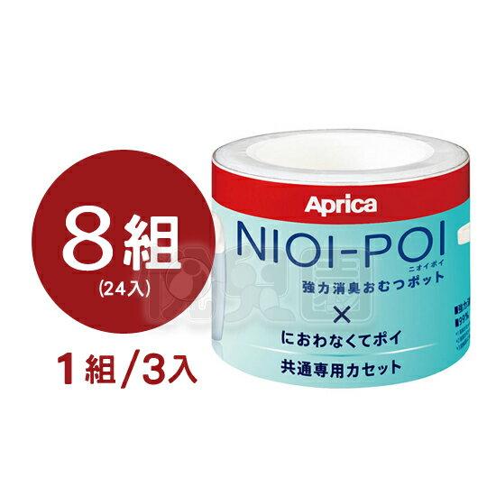 Aprica愛普力卡NIOI-POI強力除臭尿布處理器專用替換膠捲(3入)【8組】【悅兒園婦幼生活館】
