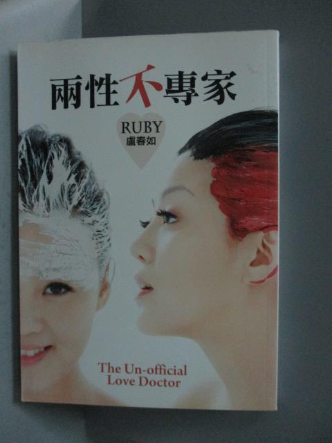 【書寶二手書T5/兩性關係_OLX】兩性不專家_RUBY盧春如