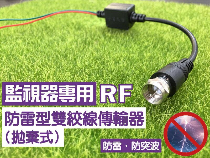高雄監視器 絞線傳輸器 Cable線網路線RF 視頻轉換 適攝影機DVR CVI TVI AHD 1入防雷型雙絞線傳輸器(拋棄式)