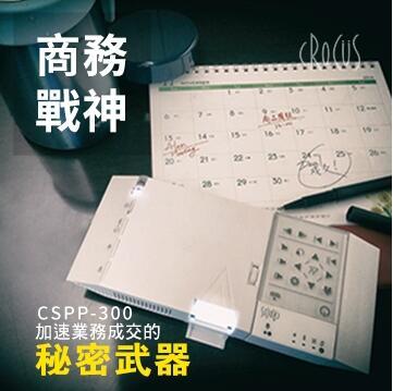 可兒可思 CROCUS CSPP-300 微型投影機- 商務戰神