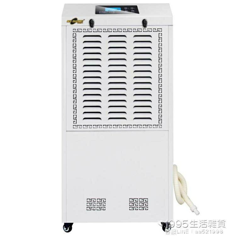 除濕機 濕美工業除濕機大功率抽濕機家用地下室倉庫商用吸濕器MS-9156B