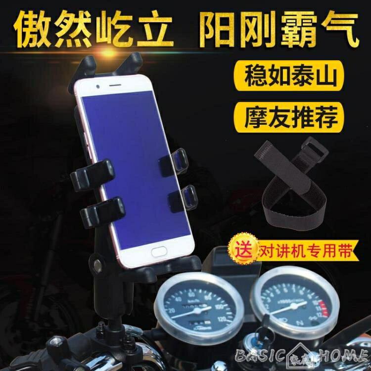 手機支架摩托車手機導航支架金屬充電一體多功能GPS導航儀對講機機車通用