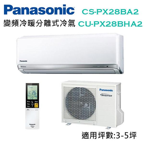 【滿3千,15%點數回饋(1%=1元)】Panasonic國際牌3-5坪變頻冷暖分離式冷氣CS-PX28BA2CU-PX28BHA2