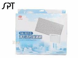 【尋寶趣】沸石活性碳濾網 適用SA-2201C(2片入) 除臭 空氣清淨機濾網 空氣淨化 台灣製造 SA-221C