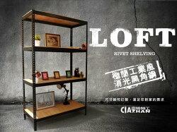 消光黑置物架(您設計 我接單)♞空間特工♞ Loft工業風 收納櫃 收納架 免螺絲角鋼 層架 置物櫃 書架書櫃鞋櫃 木板