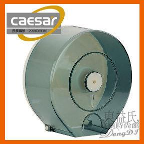 【東益氏】caesar凱撒精品衛浴公共配件H102捲紙架 衛生紙架 衛生紙盒