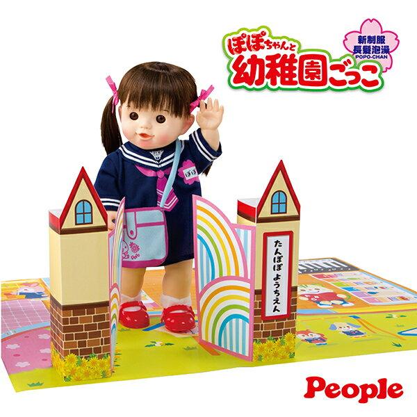 【奇買親子購物網】POPO-CHAN洋娃娃系列-新制服長髮泡澡POPO-CHAN