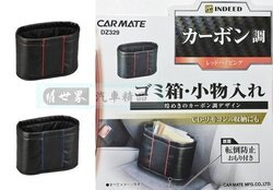權世界@汽車用品 日本 CARMATE 車用 本革調 CARBON碳纖紋橢圓形低重心配重垃圾桶 DZ329-兩色選擇