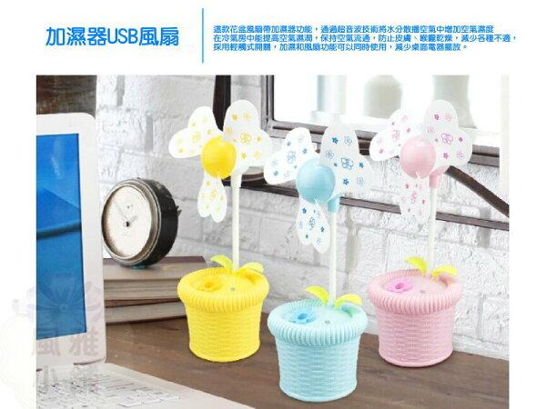 工藝精品高級加濕器USB風扇精緻花盆造型送禮自用兩相宜【風雅小舖】