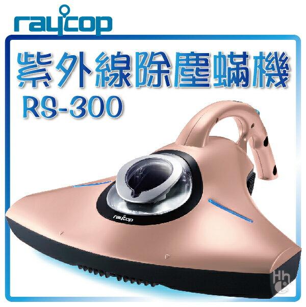 ➤純淨舒適每一天【和信嘉】RAYCOP RS-300 紫外線除塵蟎機(玫瑰粉) 吸塵器 殺菌 除蟎 抗過敏 RS300 公司貨 原廠保固一年