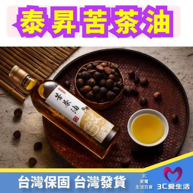 【國家食品檢驗保證 選好油 用心把關】泰昇 500ML 頂級苦茶油 台灣食安檢驗全數通過 數十萬人的推薦 各大餐廳指名