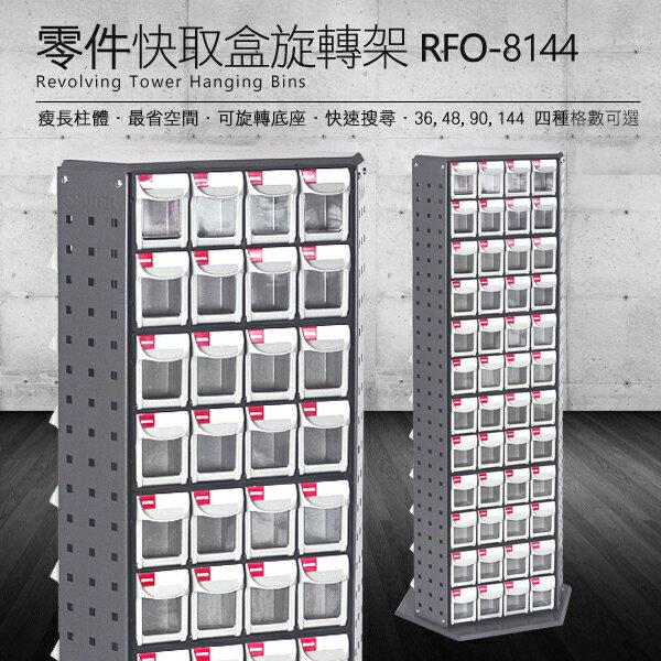 【零件快取盒旋轉架】 工具箱 零件 櫃子 移動櫃 收納盒 工具 機械 工廠 工作桌 樹德 144格抽屜 RFO-8144