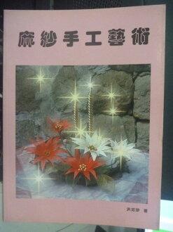 【書寶二手書T7/美工_ZIA】麻紗手工藝術 : 人造花飾品設計_洪如珍