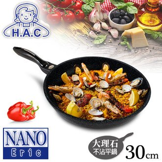 【NANO】銀奈米大理石不沾平底鍋-30CM(E-5163)