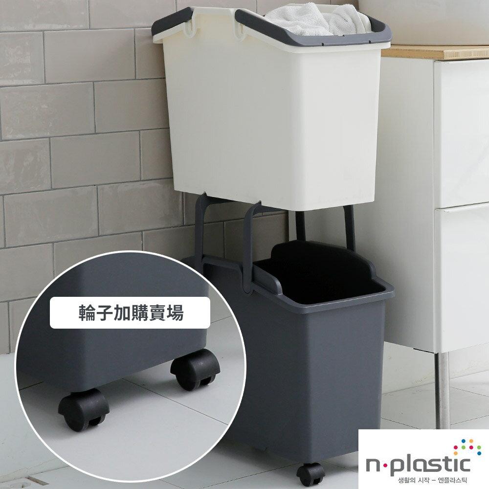 輪子加購/置物籃/洗衣籃 Nplastic 順手分類髒衣籃專用輪(四入一組) 完美主義 【G0023-C】