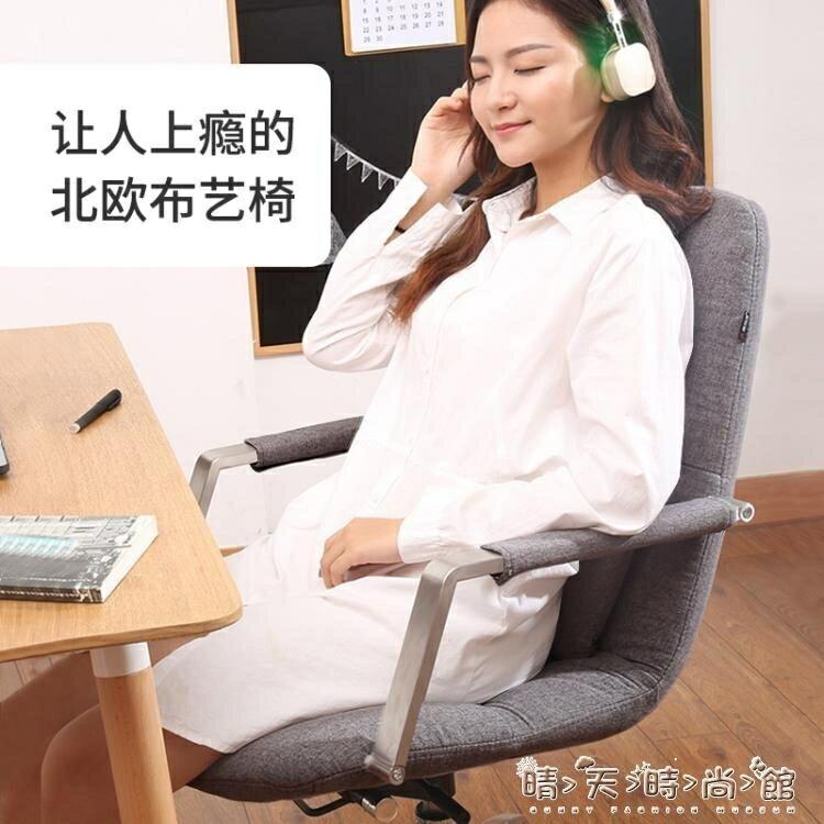 布藝電腦椅舒適久坐簡約現代按摩歐式老板轉椅書房椅子北歐辦公椅  聖誕節狂歡購