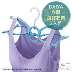 【配件王】現貨 日本 DAIYA 立體速乾衣架 8字型 快乾 曬衣架 晾衣 立體衣架 增加10公分空間 2入組