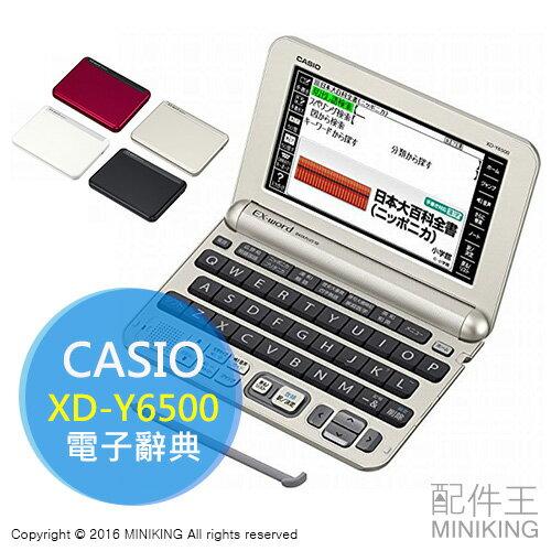【配件王】日本代購 卡西歐 Casio XD-Y6500 電子辭典 生活教養 廣辭苑 四字熟語 文化歷史 旅行會話