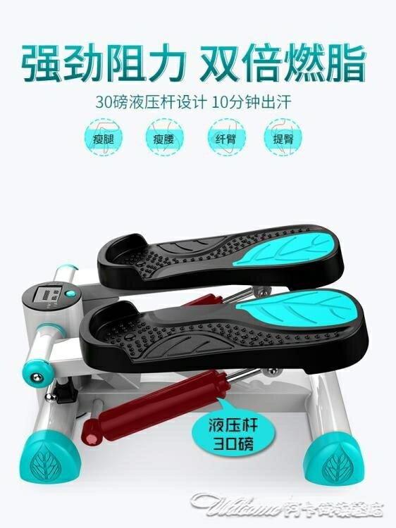 踏步機 踏步機家用靜音機原地腳踏機健身運動器材迷你踩踏機瘦腿 XZND1