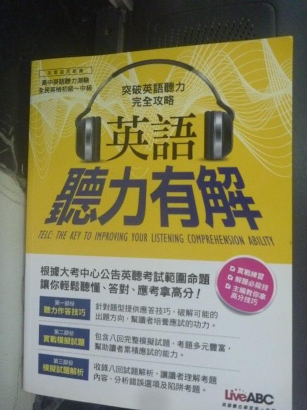【書寶二手書T6/語言學習_ZAZ】英語聽力有解_LiveABC_附光碟