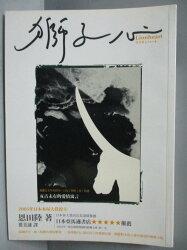 【書寶二手書T3/翻譯小說_ICD】LionHeart 獅子心_婁美蓮, 恩田陸