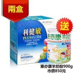 ●[贈樂亦康成長羊奶粉]景岳 利健敏益生菌膠囊150顆/盒 兩盒 敏可立新包裝 敏亦樂第三代 複方 LP33 益生菌 【可配合低溫配送】