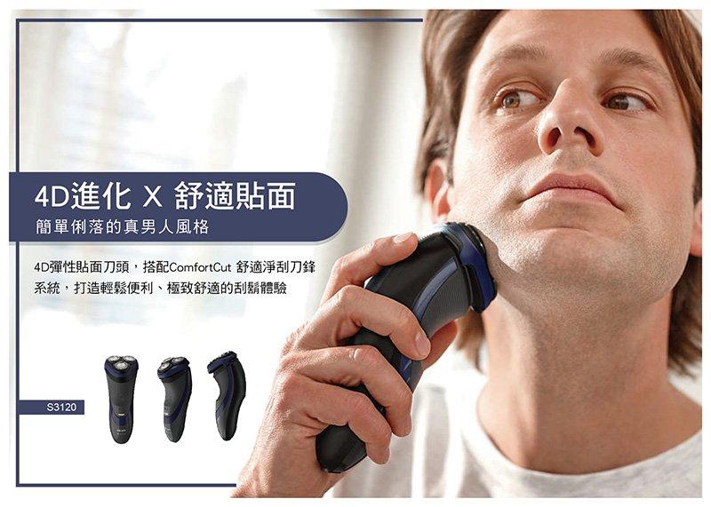 飛利浦 PHILIPS S3120 三刀頭 水洗電動刮鬍刀 電鬍刀 荷蘭製造 臉部曲線自動調整角度【現貨】