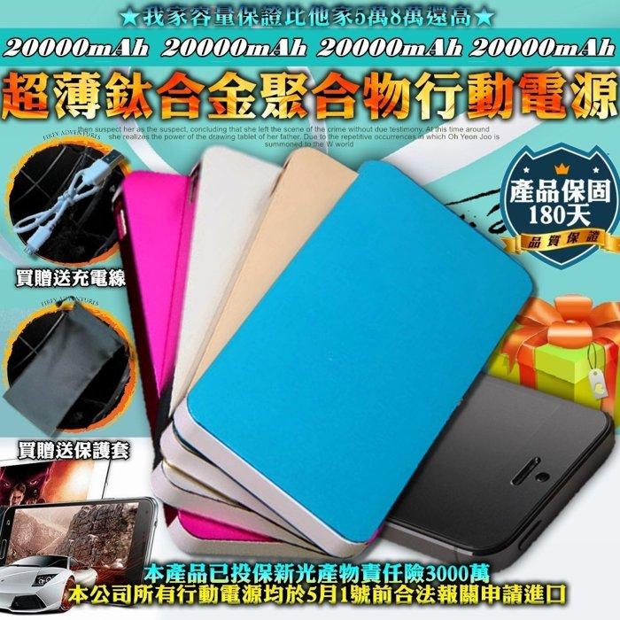興雲網購20000mAh【37439】 超薄鈦合金聚合物行動電源充電器三星蝴蝶5S蘋果SONY/HTC/S4