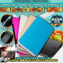 mAh 行動電源充電器三星蝴蝶 蘋果SONY HTC