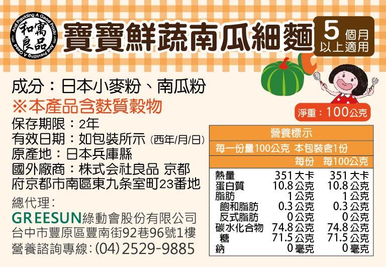 【和寓良品】5m+ 寶寶鮮蔬南瓜細麵 100g/袋