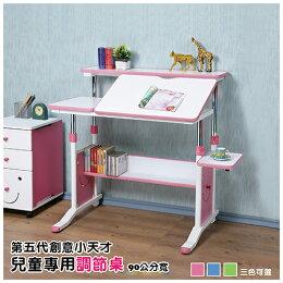 《C&B》第五代創意小天才兒童專用調節桌-90CM寬